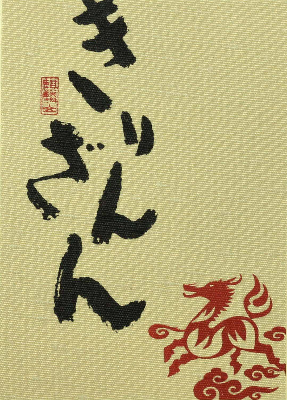 Niigata Sake Selections
